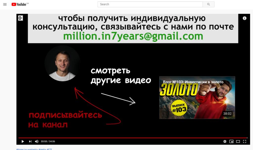 Триггеры в видео на Youtube